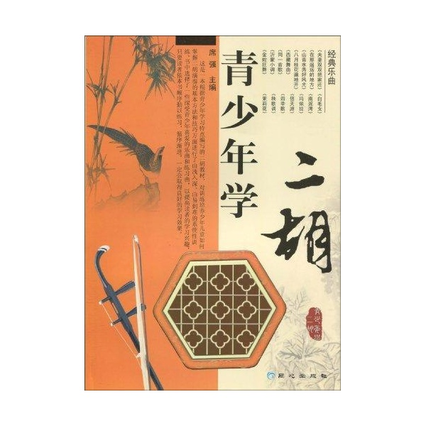 二胡i江河水曲谱