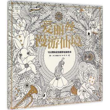 爱丽丝漫游仙境:150周年纪念版手绘涂色书