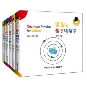 宝宝的量子物理学套装共6册  扎克伯格推荐
