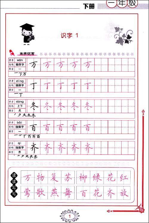 小学语文12册练习7里12个成语的解释
