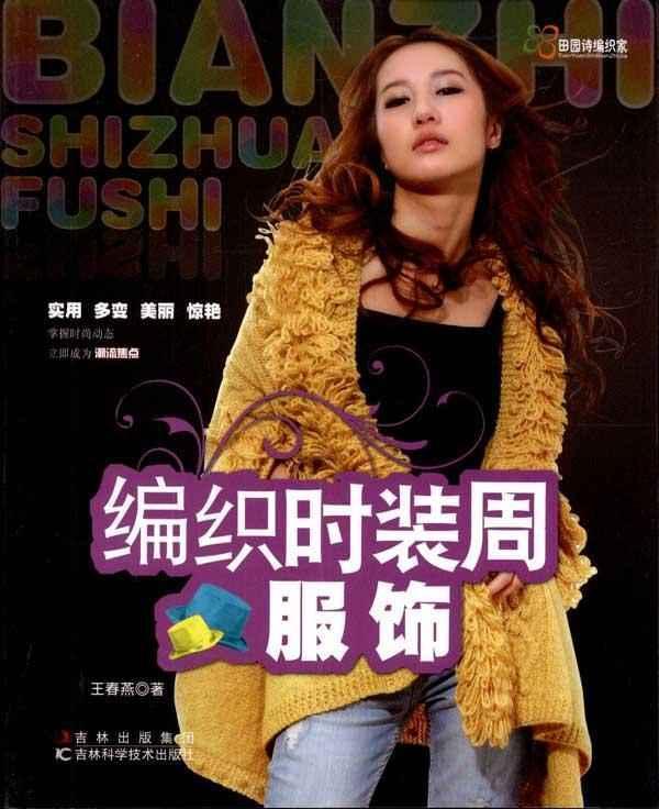 王春燕编著的《编织时装周服饰》