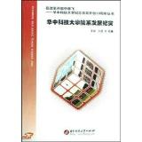 华中科技大学院系发展纪实
