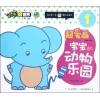 动物乐园儿童画_关于动物的儿童画