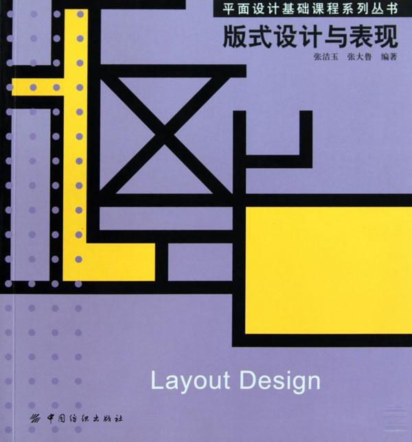 链板式输送机传动,课程设计