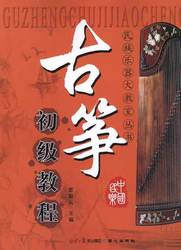 现为中国歌舞剧院民乐团古筝独奏演员.
