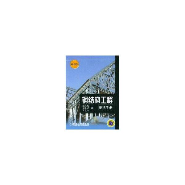 钢结构工程便携手册(新规范)