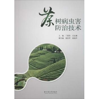 9787548216179茶树病虫害防治技术