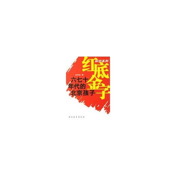 图书 文学 纪实文学 历史与社会纪实 > 红底金字 怀旧系列.