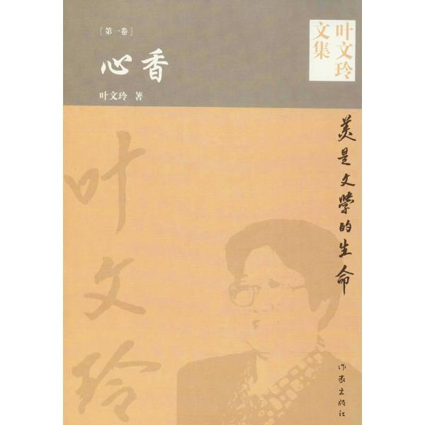文学 作品集  首部收录叶文玲全部作品文集 定  价 : ¥1198.图片