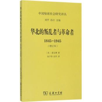 华北的叛乱者与革命者:1845—1945(增订本)