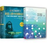 所有我们看不见的光 + 很寒冷的冬天 普利策奖作者新万博官网manbetx战争小说 共2册