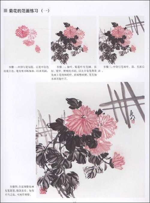 菊花的画法价格(怎么样)