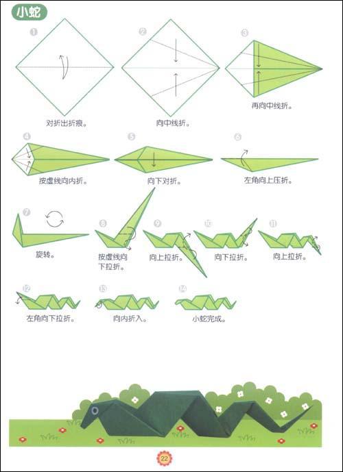 《宝宝折纸(4~5岁基础篇)》(北京小红花图书工作室)