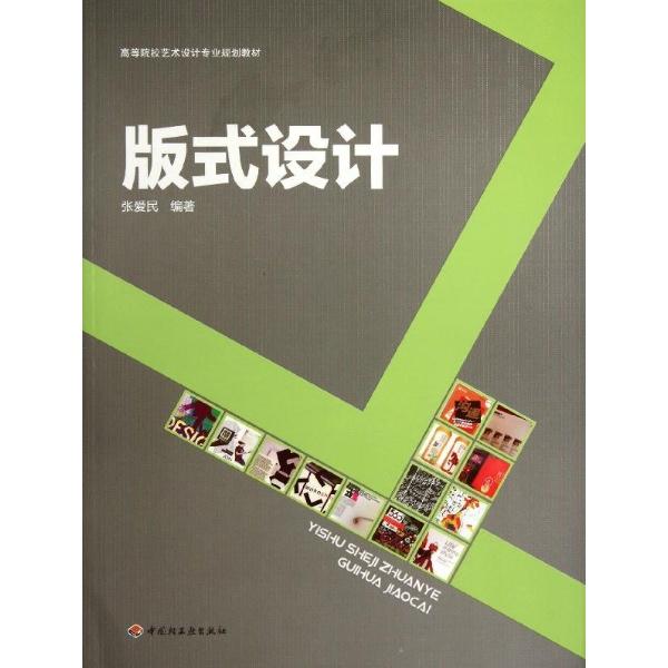 版式设计(高等院校艺术设计专业规划教材)