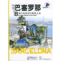 巴塞罗那:地中精神的凝聚之地//飞扬商旅书系
