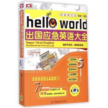 (1书+600分钟美语录音MP3.双速模仿版)HELLO WORLD出国应急英语大全(CD-ROM)