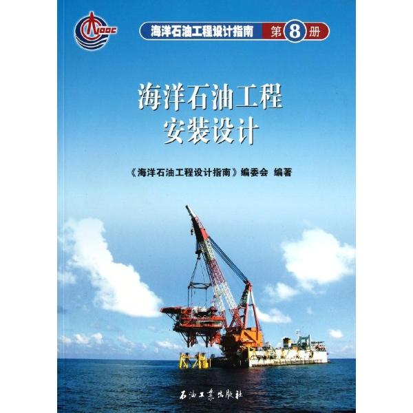海洋石油工程设计指南 海洋石油工程安装设计 (第八册