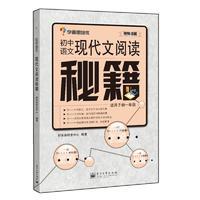 初中语文现代文阅读秘籍(适用于初一年级)