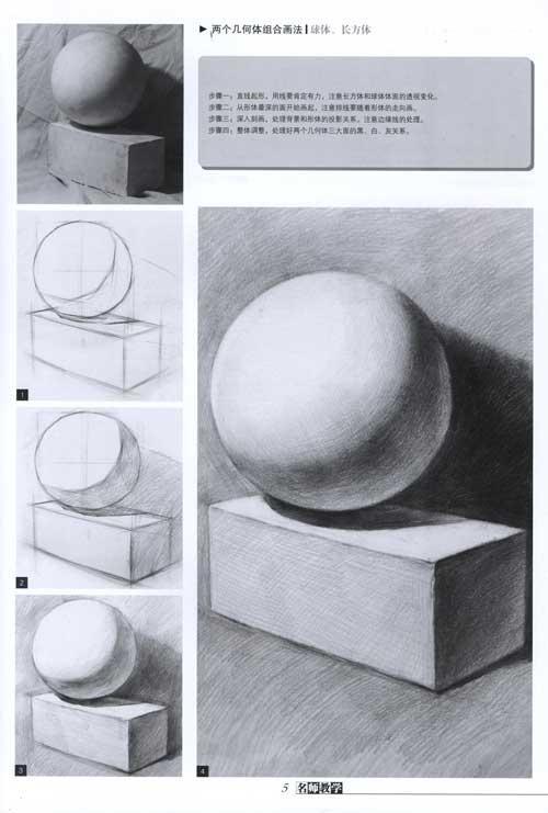 郑培华石膏几何体组合临摹范本-郑培华-技法教程-文