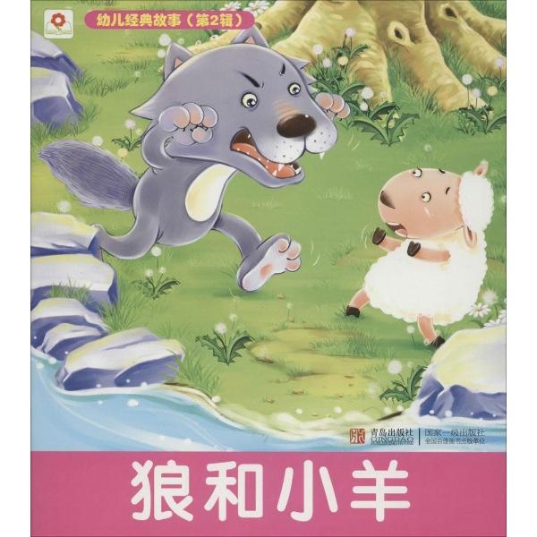 狼和小羊-北京小红花图书工作室-儿童文学-文轩网