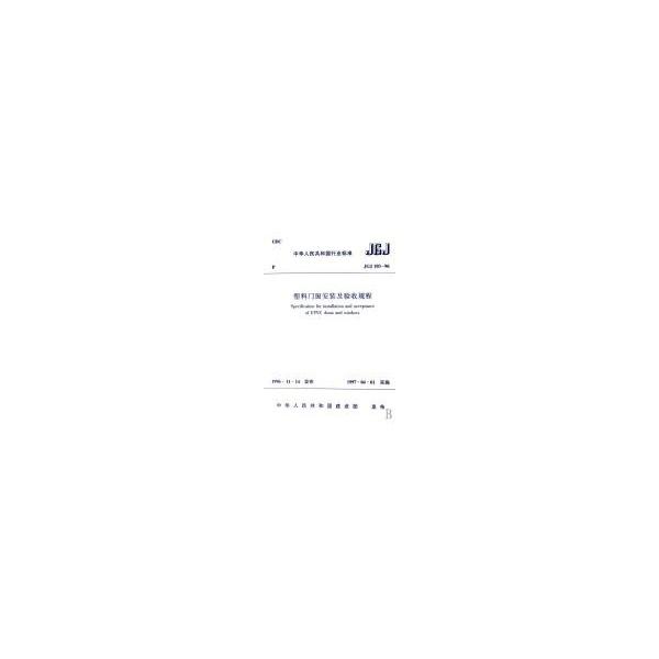 103-96塑料门窗安装及验收规程-本社-标准-文轩