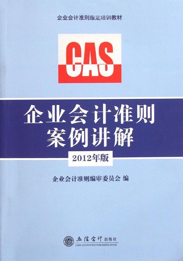 中国会计准则与国际财务报告准则趋同分析