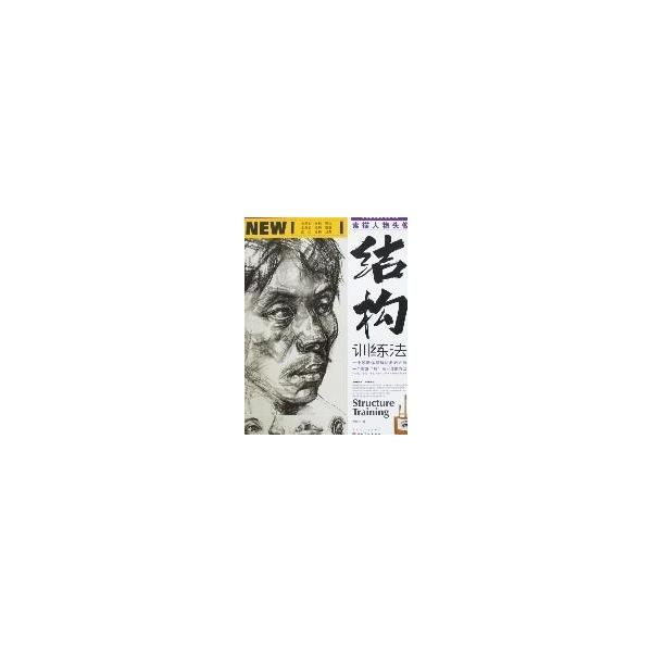 素描人物头像结构训练法--技法教程-文轩网