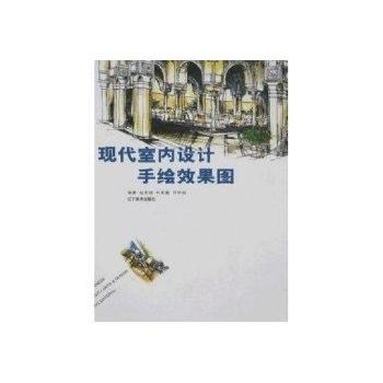 现代室内设计手绘效果图-赵国斌-艺术-文轩网