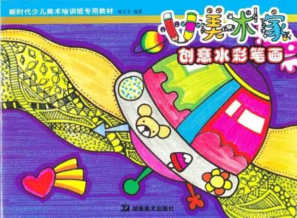 宁波博艺美术 水彩马克笔画