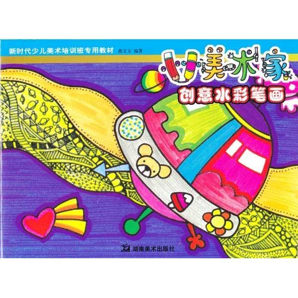 水彩笔画鲤鱼展示