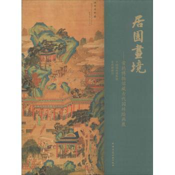 居园画境:常熟博物馆藏古代园林绘画展-中国园林博物
