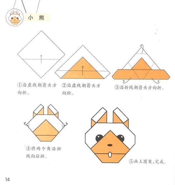 小船的折法图解 简单