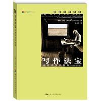 写作法宝:非虚构写作指南(30周年纪念版)
