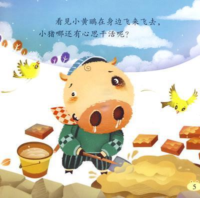 好习惯故事.小猪盖房子-林澜-漫画/绘本-文轩网