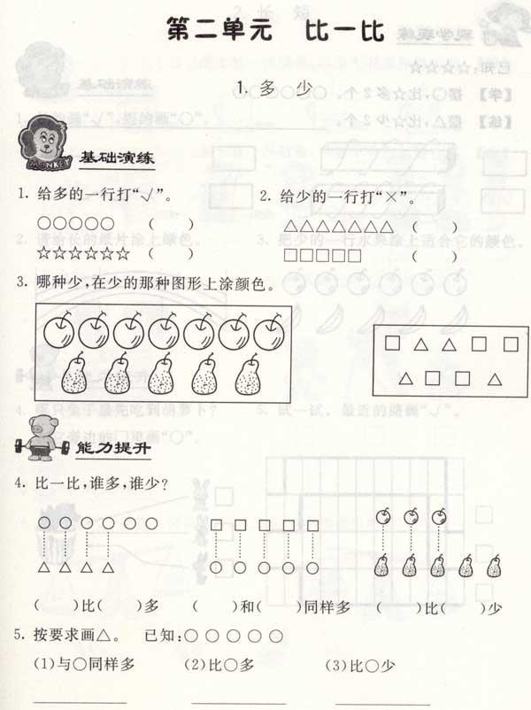 (培优密卷)人教版一年级下学期数学第4单元试卷《100以内数的认识》