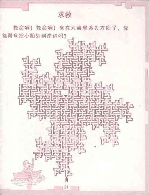 《儿童益智口袋书·迷宫小*》()【简介|评价|摘要|】