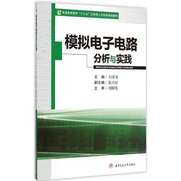 科技 电子与通信 教材  定  价 : ¥29.50 文 轩 价 : ¥29.