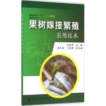 果树嫁接繁殖实用技术-刘淑芳