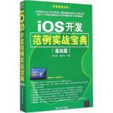 iOS开发范例实战宝典(基础篇)