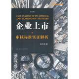 企业上市审核标准实证解析(第2版)