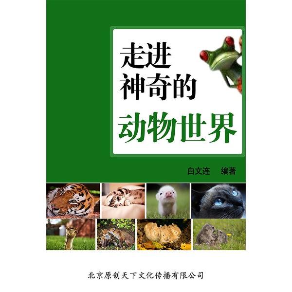 走进神奇的动物世界-白文连--电子书阅读下载-文轩