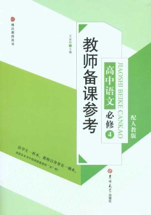 教师备课参考高中语文必修4