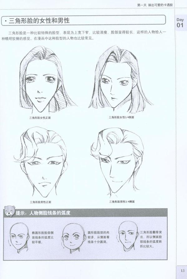 动漫男女15日v动漫-cc技法社编著-动漫与绘本漫画强吻漫画图片图片