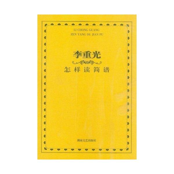 中国范儿电子琴简谱