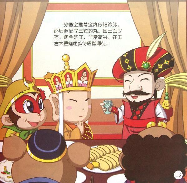 西游记(幼儿版)(5)