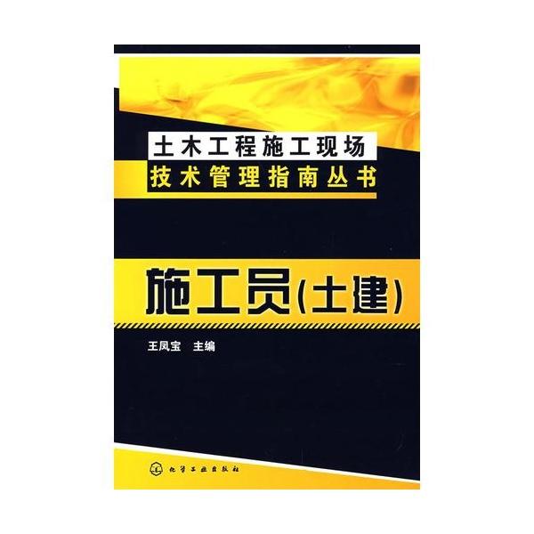 施工员(土建)/土木工程施工现场技术管理指南丛书-王