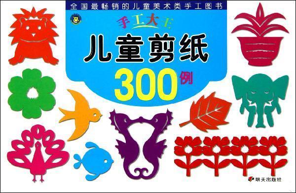 儿童剪纸300例 价格(怎么样)