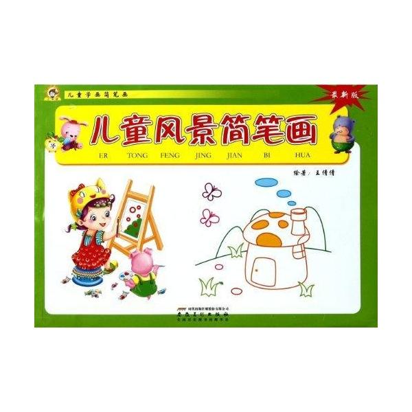 儿童动物简笔画/儿童学画简笔画-王倩倩-少儿-文轩网
