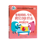 babycan创意动画亲子游戏百科•玩游戏,更健康