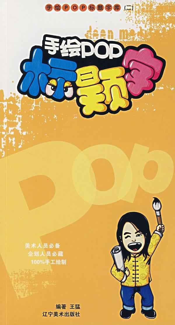 六一儿童节手绘pop